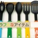 nylon kitchen cooking spoon