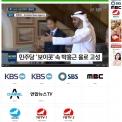 韩国 TV 直播 - KBS1,KBS2,SBS,MBC,채녈 A,연합뉴스,ybtv,延边卫视,新