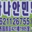 북경왕징가나안민박