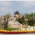 장백산생태식물원