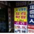 [서울/수원] 정재헌F4학원
